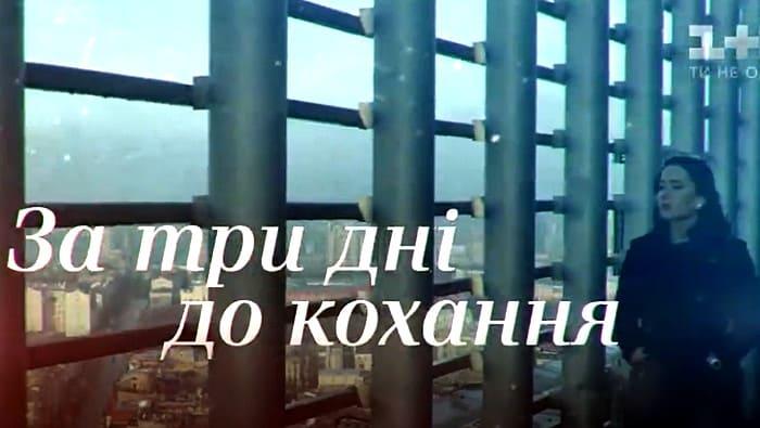 за три дня до любви украинская мелодрама